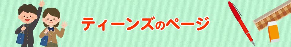 ティーンズのページ